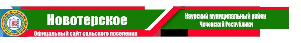 Новотерское | Администрация Наурского района ЧР